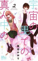 Like a little star 2 Manga