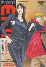 Psychometrer Eiji 16 Manga