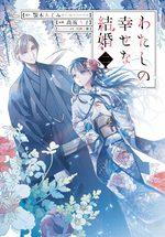 Watashi no Shiawase na Kekkon 2 Manga