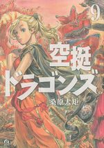 Drifting dragons 9 Manga