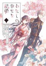 Watashi no Shiawase na Kekkon 1 Manga