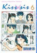 Kissxsis 6 Manga