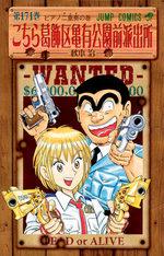 Kochikame 171 Manga
