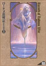 Record of Lodoss War OVA 1 Artbook