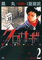Kurosagi 2 Manga