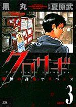 Kurosagi 3 Manga
