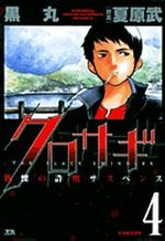 Kurosagi 4 Manga