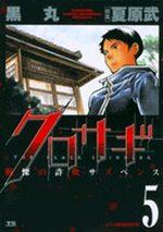 Kurosagi 5 Manga