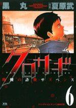 Kurosagi 6 Manga