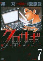 Kurosagi 7 Manga