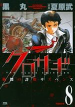 Kurosagi 8 Manga