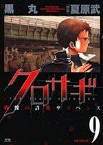 Kurosagi 9 Manga
