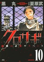 Kurosagi 10 Manga