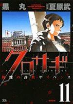 Kurosagi 11 Manga
