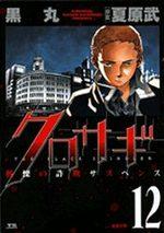 Kurosagi 12 Manga