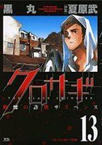 Kurosagi 13 Manga