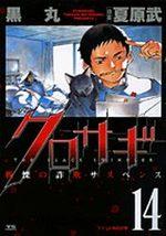 Kurosagi 14 Manga