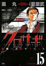 Kurosagi 15 Manga
