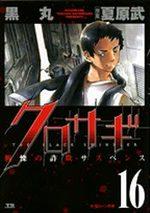 Kurosagi 16 Manga