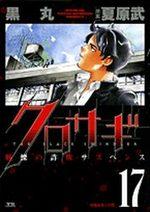 Kurosagi 17 Manga
