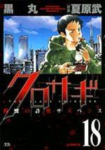 Kurosagi 18 Manga
