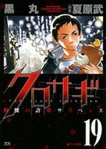 Kurosagi 19 Manga
