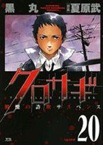 Kurosagi 20 Manga