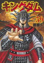 Kingdom 59 Manga