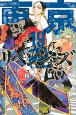 Tokyo Revengers 19 Manga
