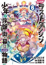 Tatoeba Last Dungeon Mae no Mura no Shounen ga Joban no Machi de Kurasu Youna Monogatari   # 6