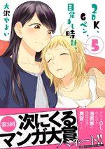 2DK, G Pen, Mezamashi Tokei. 5 Manga