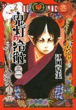 Hôzuki no Reitetsu # 31