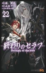 Seraph of the end # 22