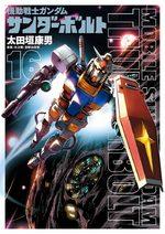 Mobile Suit Gundam - Thunderbolt # 16