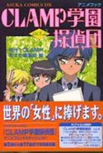 Clamp School Détectives 2 Manga