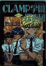 Clamp School Détectives 1 Manga