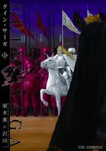 Guin Saga 6 Manga