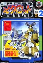 Medarot 2 Manga