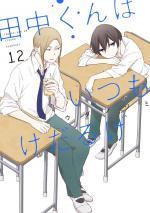 Tanaka-kun wa Itsumo Kedaruge # 12
