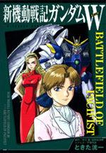 Mobile Suit Gundam Wing - Battlefield of Pacifist 1 Manga