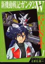 Mobile Suit Gundam Wing - G-Unit 1 Manga