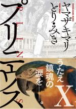 Pline 10 Manga