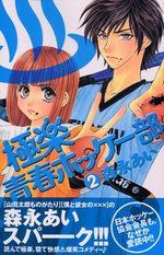 My Lovely Hockey Club 2 Manga