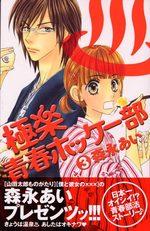 My Lovely Hockey Club 3 Manga