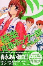 My Lovely Hockey Club 4 Manga