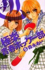 My Lovely Hockey Club 5 Manga