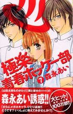 My Lovely Hockey Club 7 Manga