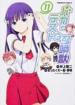 Baka to Test to Shôkanjû 11 Manga