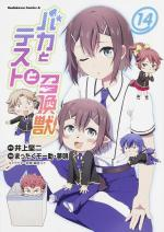 Baka to Test to Shôkanjû 14 Manga