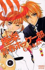 My Lovely Hockey Club 9 Manga